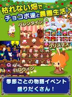 Screenshot 2: 陸行鳥農場