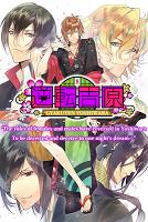 Screenshot 1: FR: The Men of Yoshiwara