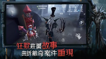 Screenshot 3: Identity V (zh-TW)