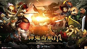 Screenshot 1: 神鬼奇航M