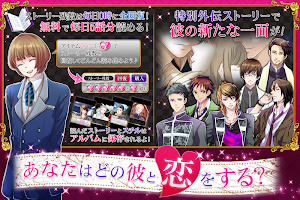 Screenshot 4: 【オトメ系無料ゲームアプリ】ヴァンパイアキス
