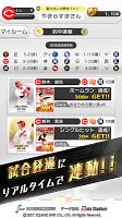 Screenshot 3: プロ野球が好きだ!2017