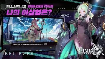 Screenshot 3: 時逆 | 韓文版