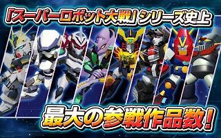 Screenshot 3: スーパーロボット大戦X-Ω