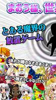 Screenshot 1: あくま/とある魔界の放置育成ゲーム〜悪魔合体召喚〜