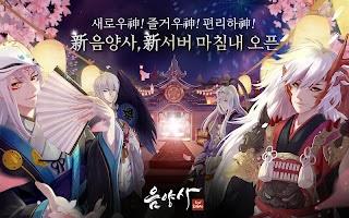 Screenshot 1: 음양사 | 한국버전
