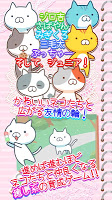 Screenshot 2: 貓咪保育園
