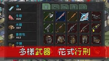 Screenshot 4: 末日希望