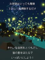 Screenshot 4: 治愈的螢火蟲
