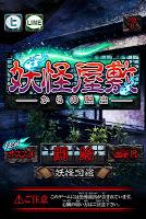 Screenshot 1: 脱出ゲーム 妖怪屋敷からの脱出
