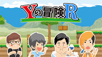 Screenshot 1: Yの冒険R