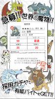 Screenshot 2: 마왕(웃음) | 일본판