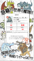 Screenshot 2: 魔王(笑)