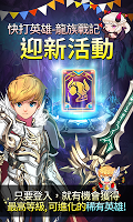Screenshot 1: 快打英雄 龍族戰記 (日版)