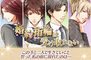 Screenshot 3: 【女性向け恋愛ゲーム】婚約指輪は受け取れない
