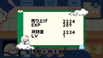 Screenshot 4: 小白壽司開業了