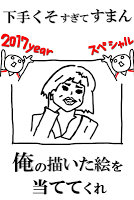Screenshot 1: What Japan - 2017 special