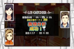 """Screenshot 4: 嘘発見人【万目今日助】《""""新""""心理分析アドベンチャー》体験版"""