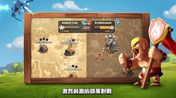 Screenshot 2: 部落衝突 (Clash of Clans)
