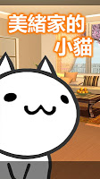 Screenshot 1: 美緒家的小貓