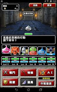 勇者鬥惡龍 怪物仙境 SUPER LIGHT - 繁體中文版