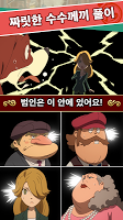 Screenshot 4: 雷頓神秘之旅 卡多莉艾爾和大富豪的陰謀 (韓文試玩版)