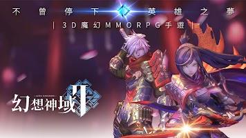 Screenshot 1: 幻想神域2
