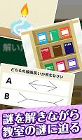 Screenshot 3: 脱出ゲーム:放課後の教室からの脱出