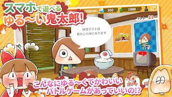 Screenshot 3: ゆる~いゲゲゲの鬼太郎 妖怪ドタバタ大戦争