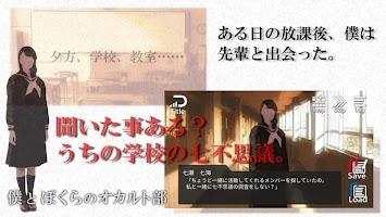Screenshot 2: 僕とぼくらのオカルト部 試し読み版