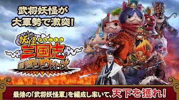 Screenshot 1: Yo-Kai Sangokushi
