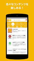Screenshot 4: DyDo Smile STAND –自販機とあなたをつなぐポイントアプリ–