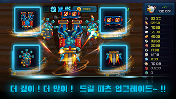 Screenshot 4: 스타 드릴 탱크
