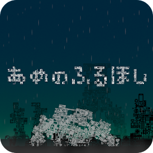 Icon: 雨星