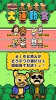 Screenshot 1: 對決!吉本大運動會