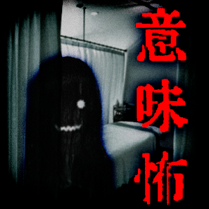 Icon: 【謎解き意味怖】意味がわかると怖い話