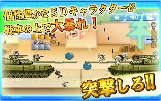 Screenshot 2: SD大戰