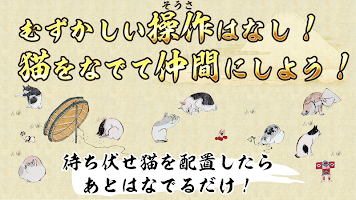 Screenshot 3: 貓的地盤戰爭