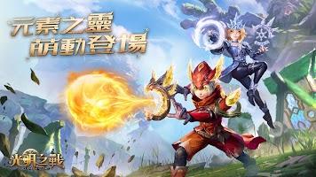 Screenshot 1: 光明之戰