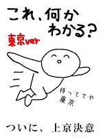 Screenshot 4: 知道這是什麼嗎?-東京特別篇