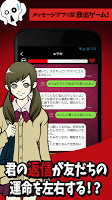 Screenshot 1: 請救救我~禁止已讀不回~