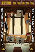 Screenshot 3: 脱出ゲーム 大正ロマン 女記者脱出譚