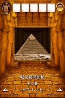Screenshot 2: 脱出ゲーム ピラミッドからの脱出