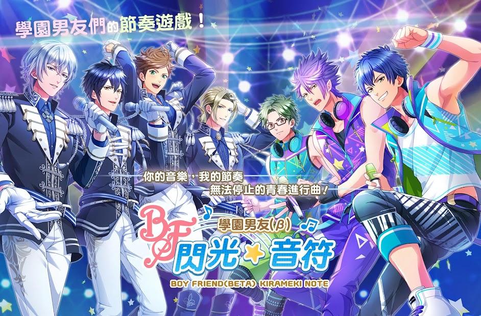 Screenshot 1: 學園男友(β) 閃光音符