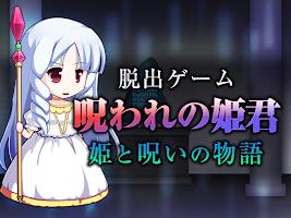 Screenshot 1: 脱出ゲーム 呪われの姫君