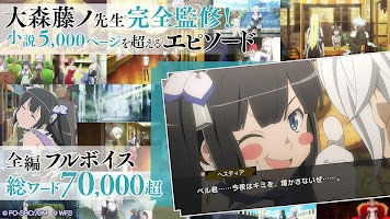 Screenshot 2: DanMachi Memoria Freese (Japan)