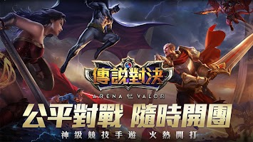 Screenshot 1: Garena 傳說對決 (AOV)