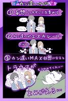 Screenshot 3: 勘違い探し(俺のこと・・・)
