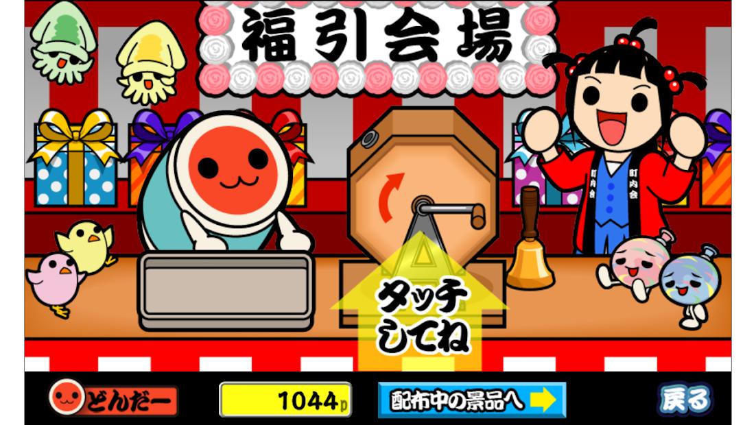 Taiko No Tatsujin+