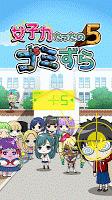 Screenshot 2: 女子力たったの5ゴミ−無料の恋愛xイケメン育成x放置ゲーム